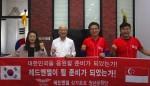 대한민국 올림픽 응원단 레드엔젤이 싱가포르 한인회(윤덕창 회장)와 레드엔젤 싱가포르 청년응원단 파견을 위한 업무협약 후 대한민국의 승리를 염원하며 기념사진을 찍고 있다