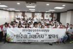 청년민주주의 현장탐빙 민주야 여행가자 발대식 사진