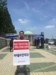 옥경원 한국지역아동센터연합회 대표가 국회 앞에서 지역아동센터 추경예산 인상을 촉구하는 1인시위를 펼치고 있다