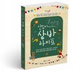 인조이 삼바 라이프, 강민주, 김영수 공저, 250쪽, 1만5000원