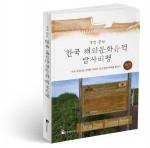 개정·증보판 한국 해외문화유적 답사비평, 최근식 지음, 295쪽, 1만9800원