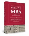 MBA중의 MBA, 정상훈·한아름·김유상·천호필·김지민 외 10인, 296쪽, 1만6000원