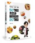 식품창업·경영·법률 50가지 조언과 질의답변 20가지, 김태민 지음, 216쪽, 1만6700원