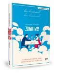 그녀들의 남편, 신현돈 지음, 288쪽, 1만3000원