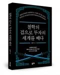 철학의 검으로 투자의 세계를 베다, 오영우 지음, 260쪽, 1만5000원