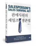 판매사원의 세일즈 생존법, 박범수 지음, 212쪽, 1만3000원