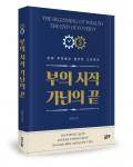 부의 시작 가난의 끝, 송병권 지음, 300쪽, 1만3000원