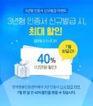 한국범용인증센터가 3년 인증서 최대할인 이벤트를 진행하고 있다