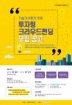 투자형 크라우드펀딩 모집공고 포스터