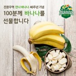 진원무역은 40주년 기념해 100명의 만나몰 구매고객에게 바나나를 선물한다