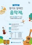 제10회 경기도 장애인 음악제 포스터