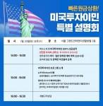 국제이주공사가 20일 미국투자이민 특별 설명회를 개최한다