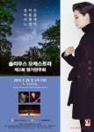솔리우스 오케스트라 제2회 정기연주회 포스터