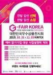 G-FAIR KOREA 2019 포스터