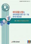 바이오헬스산업의 세부 분야별 국내외 시장·기술 분석과 대응 동향 보고서 표지