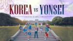 고려대 X 연세대 응원가 아카펠라 메들리 커버 영상