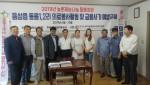 한국소비자생활협동조합연합회가 충북 음성군 음성읍 동음리 윗창골 마을과 협약식을 체결했다