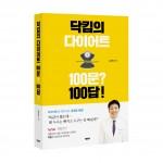 바른북스 출판사가 출간한 닥킴의 다이어트 100문? 100답!,  김건혁 지음, 1만4000원