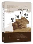 이현철 작가의 장편 시나리오 모래인형 표지
