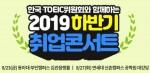 한국TOEIC위원회 2019 하반기 취업 콘서트 개최