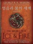 얼음과 불의 세계 한국어판 표지