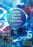 구로청소년댄스축제 본선 안내포스터