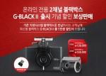 지넷시스템은 자사 블랙박스 이용 고객 대상으로 보상판매를 실시한다