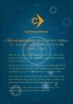 Ultrabit 거래소에서 출시된 디지털 화폐인 CTB