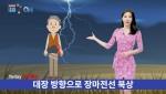 KMI한국의학연구소가 건강기상청 내몸 ON 동영상을 공개했다