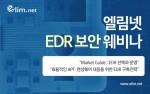 엘림넷은 EDR 보안 웨비나를 개최한다