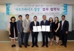 한국암웨이 미래재단이 강남구청과 아트프라이즈 강남 업무협약을 체결했다
