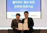 안랩이 스파이스웨어와 전략적 제휴를 체결했다