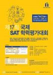 제17회 국제 SAT 학력평가대회 국문 포스터