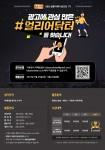 BBQ, 청춘마케터 광고 공모전 참가자 모집 포스터