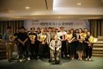 '제5회 대한민국 웹소설 공모대전' 시상식