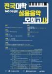 한국실용음악교육개발원은 전국대학 실용음악 모의고사를 실시한다