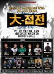 전국 대학 스트릿 댄스 동아리 배틀대회 대-접전 포스터