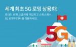 SK텔레콤이 세계 최초 5G 로밍 시대를 선언했다