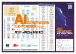 국제인공지능대전 2019 쇼가이드