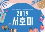 호텔 서울드래곤시티가 2019 호캉스 페스티벌 패키지를 출시했다