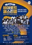 2019 춘천 지구촌 비어로드 페스티벌 포스터