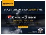 콘티넨탈이 팀 K리그VS유벤투스 FC 친선경기 기념 SNS 이벤트를 실시한다