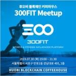 후오비 코리아 포커스 1기 300FIT 밋업이 개최된다