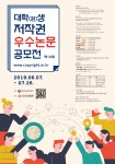 제14회 대학(원)생 저작권 우수논문 공모전 포스터