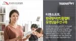 티젠소프트가 한국방사선진흥협회 동영상솔루션을 구축했다
