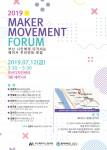 부산 시민에게 다가서는 메이커무브먼트 포럼 포스터