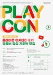 플레이콘 2기 기초반 모집 포스터