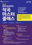 충북도립교향악단은 2019 작곡마스터클래스를 개최한다