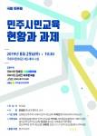 민주시민교육 현황과 과제 토론회 포스터