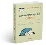 인생의 성공자가 되기 위한 자기관리, 이호재 지음, 624쪽, 1만6000원
